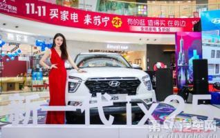 i就现在,北京现代新一代ix25乌鲁木齐上市发布会