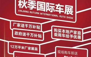 2020新疆秋季车展10月21日-25日