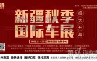 万众期待丨2020新疆秋季国际车展今日钜惠启幕