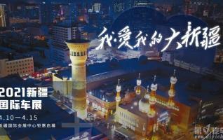 2021西北首场B级车展 新疆315车展将于4月10日开幕